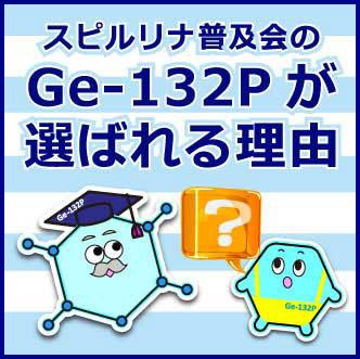 スピルリナ普及会のGe132Pが選ばれる理由
