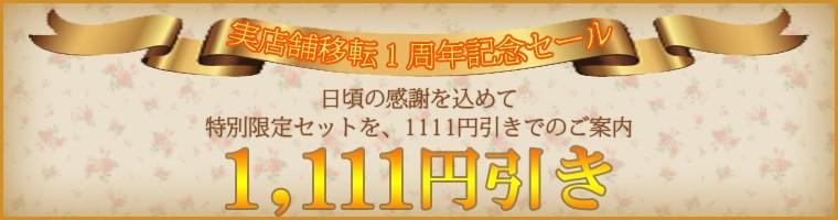 実店舗移転1周年記念特別セール¥1111引き