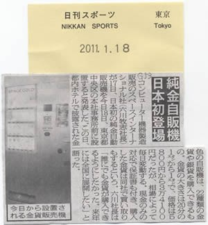 自動販売機新聞