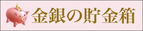 金銀の貯金箱-金銀コイン・宝飾店 ロゴ