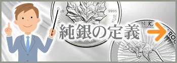 銀製品の歴史