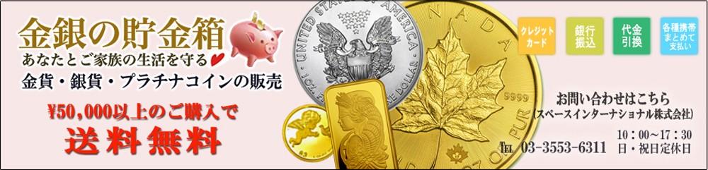金銀の貯金箱ロゴ