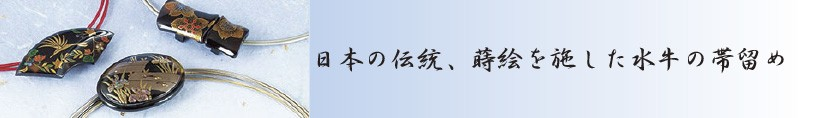日本の伝統、蒔絵を施した水牛の帯留め