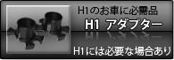H1アダプター