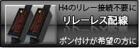 H4専用リレーレス