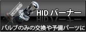 HIDバーナー
