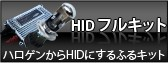 HIDフルキット