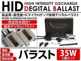 ◆汎用 予備 交換◆35W薄型HID デジタルバラスト2個◆