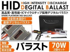 ◆汎用 メッキ 交換◆70W 薄型HID デジタルバラスト 2個◆