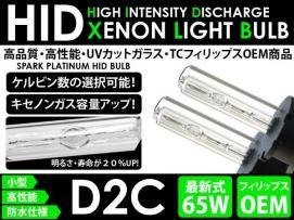 ◆65W 新品 UVカット D2R 30000K◆HID純正交換用バーナー◆