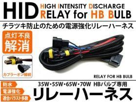 ◆HB4 電源強化リレーハーネス◆HID 安定 ちらつき防止◆