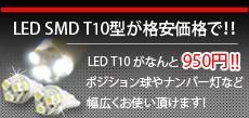 LEDセール商品