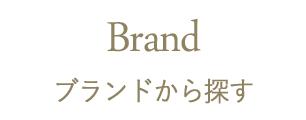 ブランドから探す