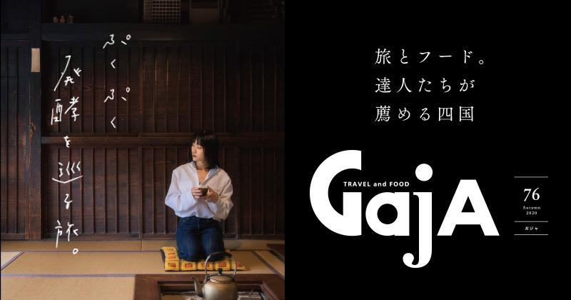 GajA-Vol76