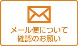 メール便について確認のお願い