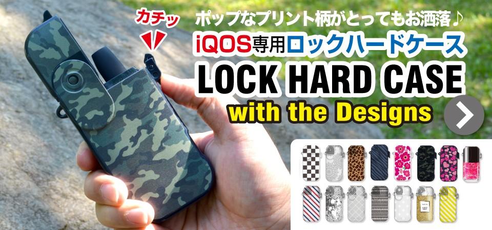 ロックハードケースwith the Designs