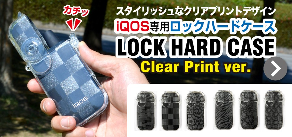 ロックハードケースClear Print ver.