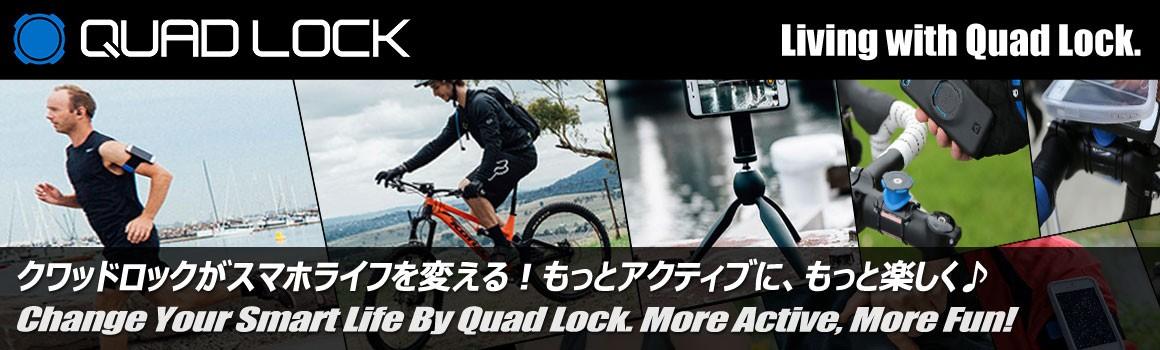 quadlockシリーズ