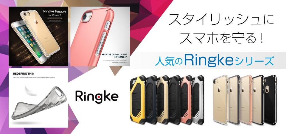 Ringkeシリーズ