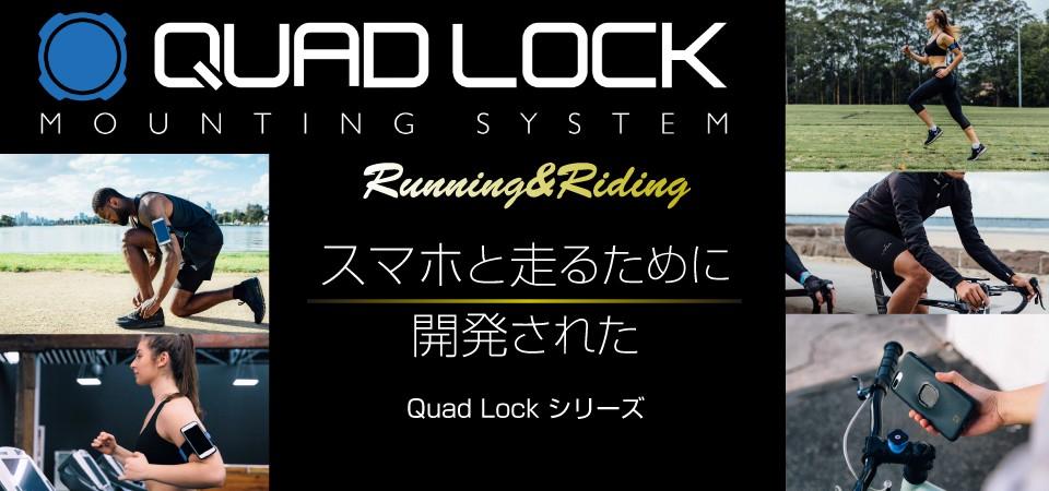 Quad lockシリーズ