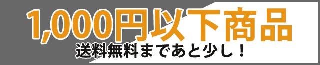 1,000円以下商品