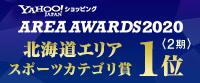 北海道エリアスポーツカテゴリ賞1位