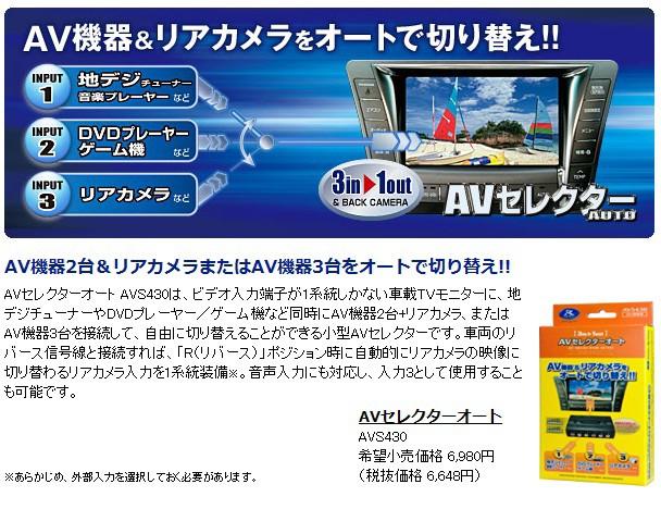 送料無料 データシステム AVセレクター AVS430 外部入力増設 入力3系統 3入力 地デジ+DVD+バックカメラの接続が可能!(AVS414後継モデル)