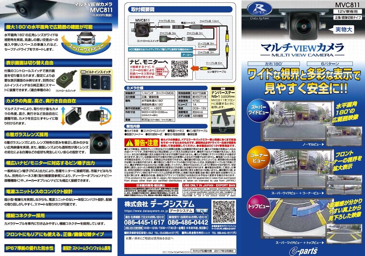 データシステム リアビューカメラ RVC800 RCA端子 ピン端子 汎用バックカメラ RVC299ii後継モデル RVC-800