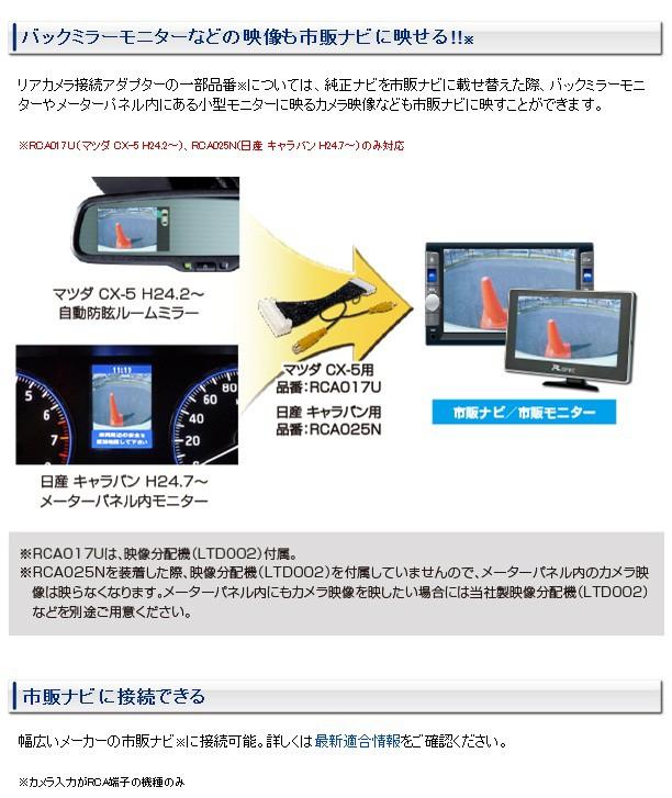 データシステム カメラハーネス カメラ接続アダプター