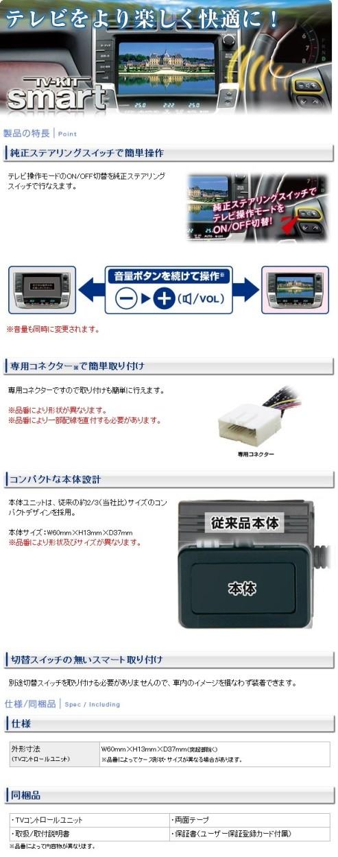 データシステム TVキット テレビキット TV-キット TV-KIT