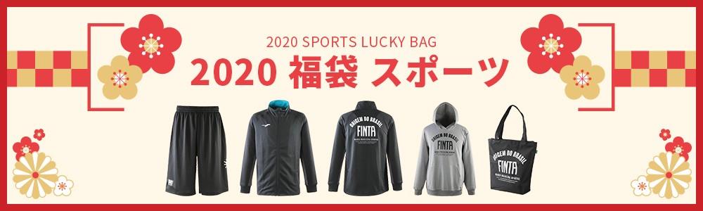 福袋 2020 スポーツ