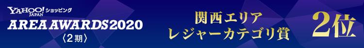 関西エリア レジャーカテゴリ賞 2位