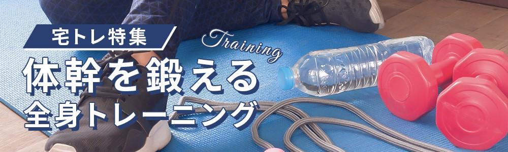 全身トレーニング