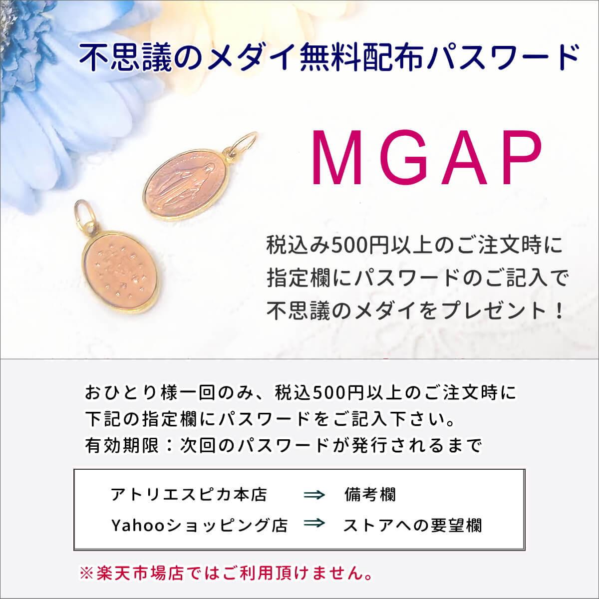 不思議のメダイ配布パスワード【MGAP】