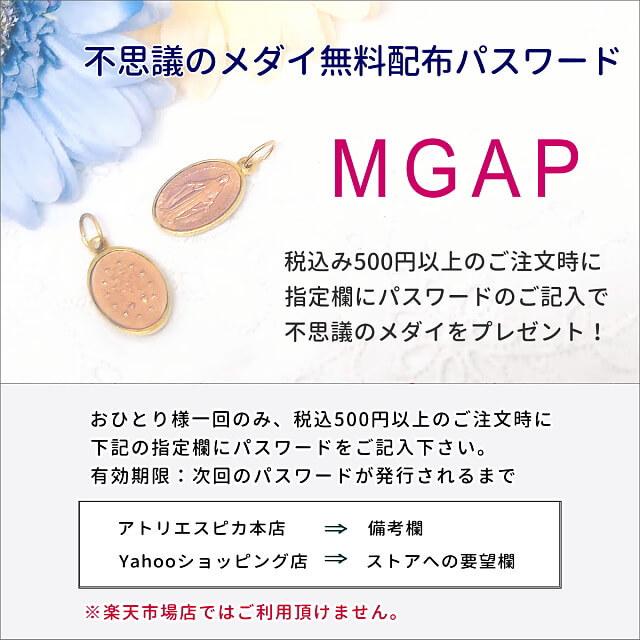 購入者限定!不思議のメダイ配布パスワード【MGAP】