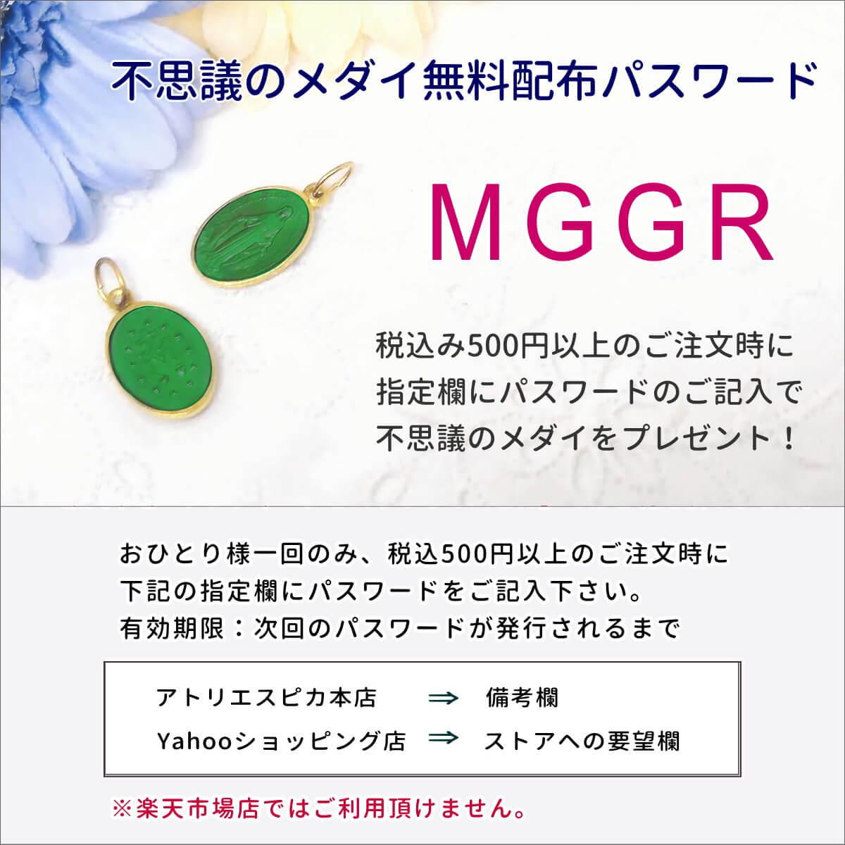 不思議のメダイ配布パスワード【MGGR】