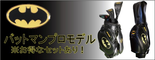 バットマン・キャディバッグ・プロモデル