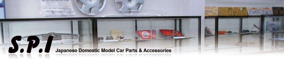 輸出自動車部品、アクセサリー取り扱い