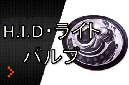 H.I.D・ライト・バルブ