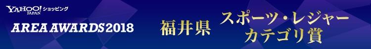北陸エリアスポーツカテゴリカテゴリ賞2位