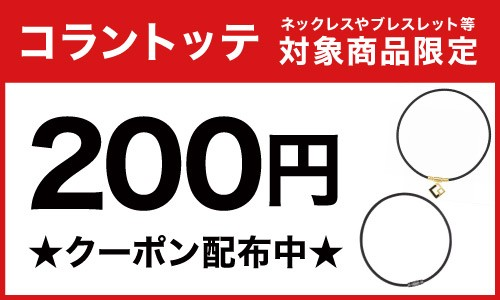 コラントッテ200円クーポン