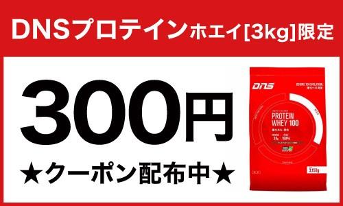 DNS300円クーポン