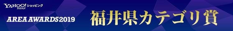 福井県スポーツカテゴリ賞1位