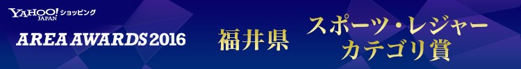 福井県スポーツレジャーカテゴリ賞