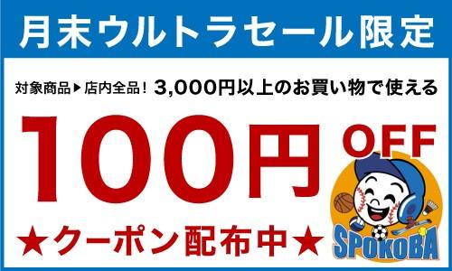 """100円クーポン"""""""