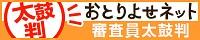 「おとりよせネット」モニター審査合格!
