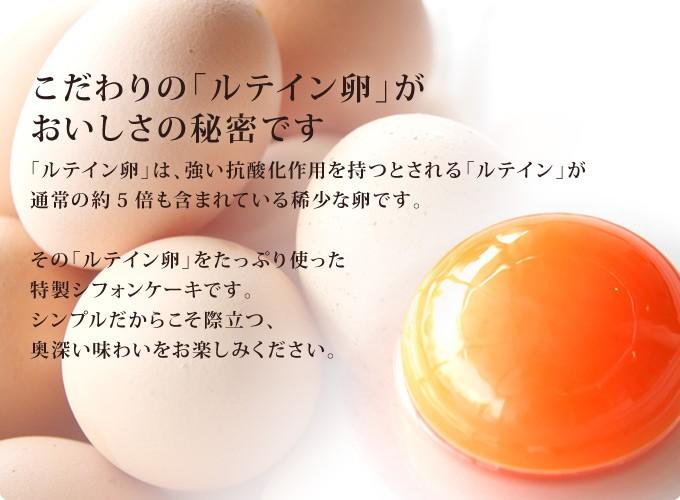 こだわりの「ルテイン卵」がおいしさの秘密です:「ルテイン卵」は、強い抗酸化作用を持つとされる「ルテイン」が通常の約5倍も含まれている希少な卵です。その「ルテイン卵」をたっぷり使った特製シフォンケーキです。シンプルだからこそ際立つ奥深い味わいをお楽しみください。
