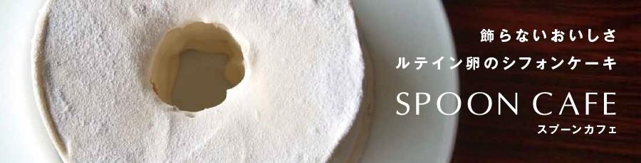 飾らないおいしさ ルテイン卵のシフォンケーキ