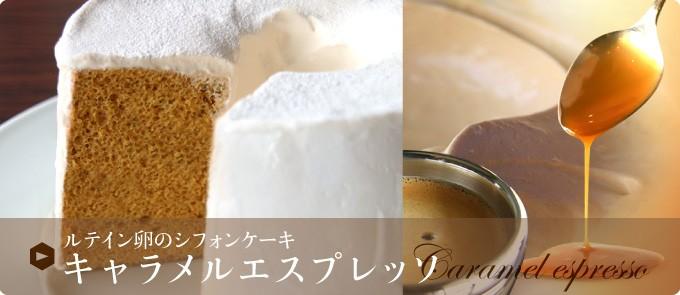 ルテイン卵のシフォンケーキ キャラメルエスプレッソ
