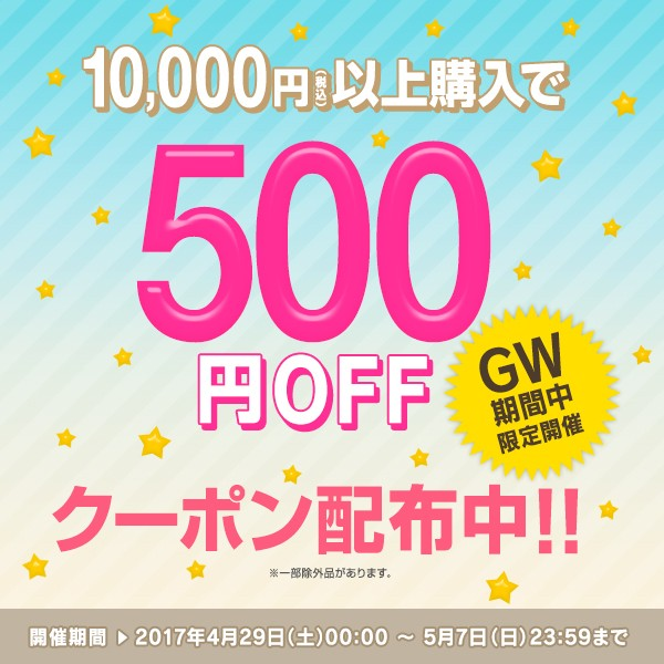 SPOPIA NET SHOP で使用出来る500円OFFクーポン!